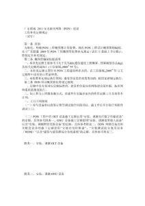 广东联通公司无源光网络(pon)建设工程补充定额规定原稿