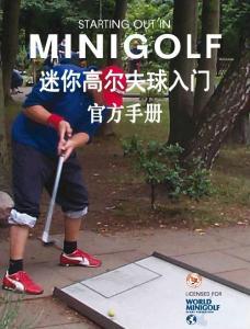 迷你高尔夫球入门官方手册