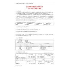 【新华11弄】上市公司公报及券商报告