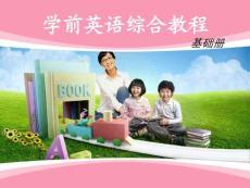 (1)学前英语综合教程