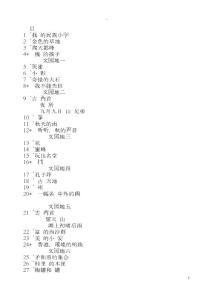 [三年级语文]三年级上册语文教案