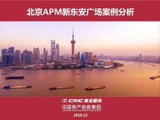 北京APM新东安广场案例分析报告(60页)