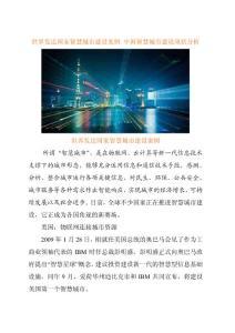 世界发达国家智慧城市建设案例 中国智慧城市建设现状分析