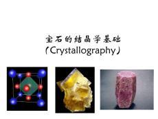 宝石的结晶学基础
