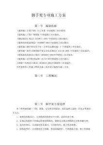 悬挑脚手架专项施工方案(附图)【经典的参考资料】
