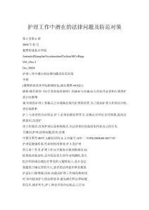 【doc】护理工作中潜在的法..