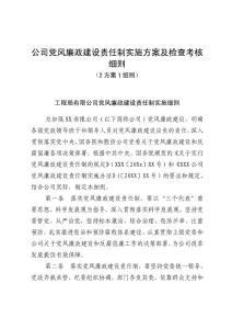 公司党风廉政建设责任制实施方案及检查考核细则(2方案1细则)