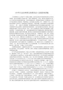《中华人民共和国义务教育法》讲稿