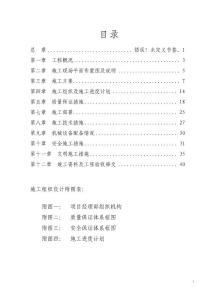 江苏某水厂供水管网工程管道铺设与安装施工组织设计(球墨铸铁管)