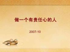 责任心_幼儿/小学教育-爱心教育