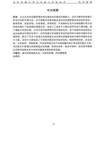 (会计学专业论文)中国通讯设备制造企业的全球供应链体系研究
