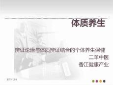 [中医中药]中医九种体质及对应的食疗养生调养