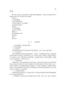 【法�W�n件】行政法