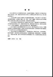 (公共管理专业论文)北京市出租汽车行业管理研究[公共管理专业优秀论文]