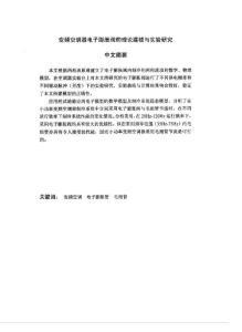 (机械工程专业论文)变频空调器电子膨胀阀的理论建模与实验研究
