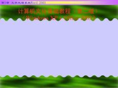 2013江苏专转本第3章_文字处理系统WORD_2003