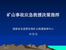 田得雨 矿山事故应急救援决策指挥2013610