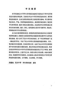 (教育经济与管理专业论文)民办中学学生管理制度构建研究