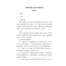 安徽省绿色生态城区指标体系(试行)