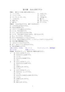 日本语听力_第二版_入门篇_9-16课听力原文及答案