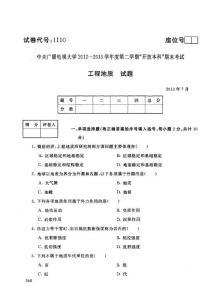 2013年7月中央电大《工程地质》期末考试试题试卷代号1110