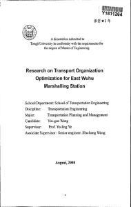(交通运输规划与管理专业论文)芜湖东编组站运输组织优化研究