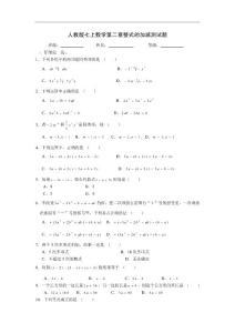 2012年新人教版数学七年级上册第二章整式的加减单元试卷及答案