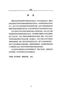 昌河铃木汽车公司采购供应链优化研究