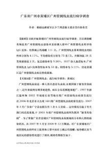 广东省广州市黃埔区广州管圆线虫流行病学调查(医学论文)
