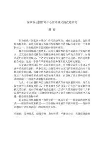 (会计学专业论文)深圳市公园管理中心管理模式的改进研究
