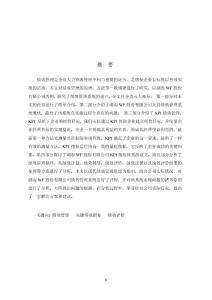湖南WF股份有限公司KPI绩效管理研究