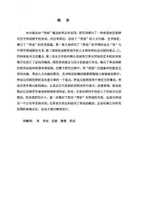 """中国古代戏剧""""哭戏""""研究"""