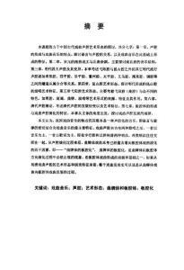 中国古代戏曲声腔艺术形态..