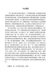 """中国古代散文理论中的""""法.."""