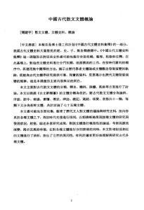中国古代散文文体概论