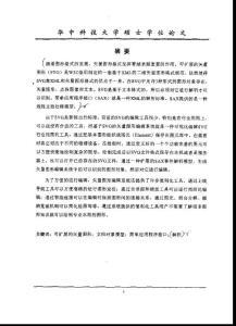 (计算机应用技术专业论文)基于svg的矢量图形编辑系统的研究