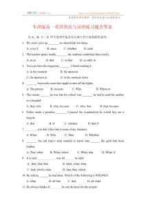 牛津版高一英语语法与词语练习题含答案
