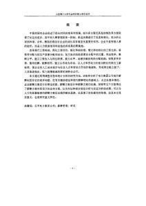 (会计学专业论文)辽河电力集团公司薪酬管理研究