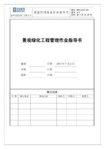地产公司景观绿化工程管理作业指导书
