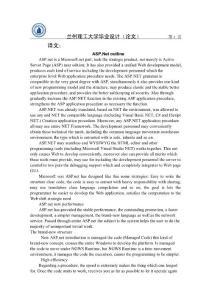 ASP.Net概述  毕业论文外文翻译