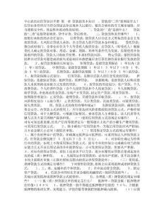 中山农信社信贷知识手册 经营企划