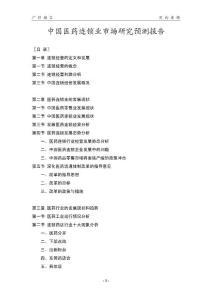 中国医药连锁业市场研究预测报告