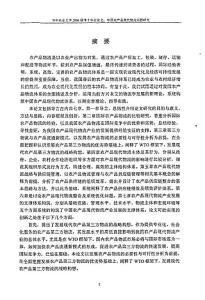 (农业经济管理专业论文)中国农产品现代物流问题研究