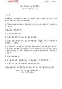 2013年江西省公务员考试行测真题及答案解析