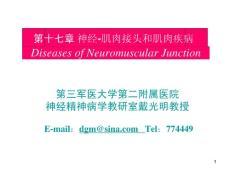 第十七章 神经 肌肉接头和肌肉疾病 Diseases of Neuromuscular