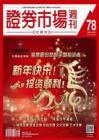 《证券市场周刊·红周刊》2013年第78期【精选一】