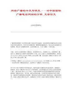 【精品】网络广播的今天与明天——对中国国际广播电台网站的分析_文学论文