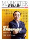 [整刊]《营销人物》2014年1月