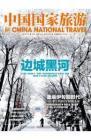 《中国国家旅游》2014年1月