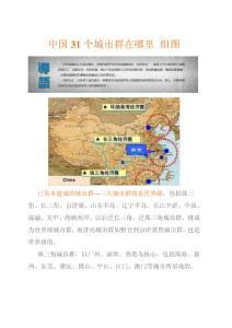中国31个城市群在哪里 组图